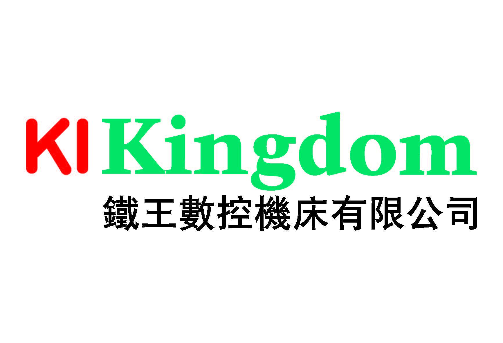 鐵王數控機床(蘇州)有限公司