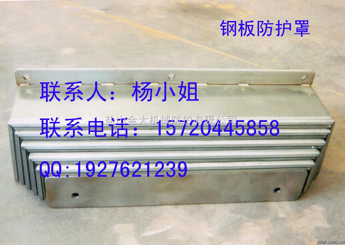 耐高温钢板防护罩