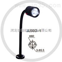 JL50D系列机床工作灯,LED50D系列工作灯,机床灯珠