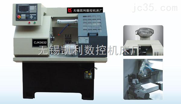 CJK0632数控机床