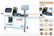 铜铝自动锯切下料设备 专注铜铝材自动下料机 切割机