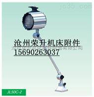 荣升厂家【新供应】  JL50C-2卤钨泡机床工作灯   自产自销 价格廉 质量有保证