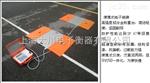 SCS-XC-D香港30吨便擭式地磅報價,澳门60吨便携式汽車衡選購,中国台湾80吨便携式汽车称重仪价钱