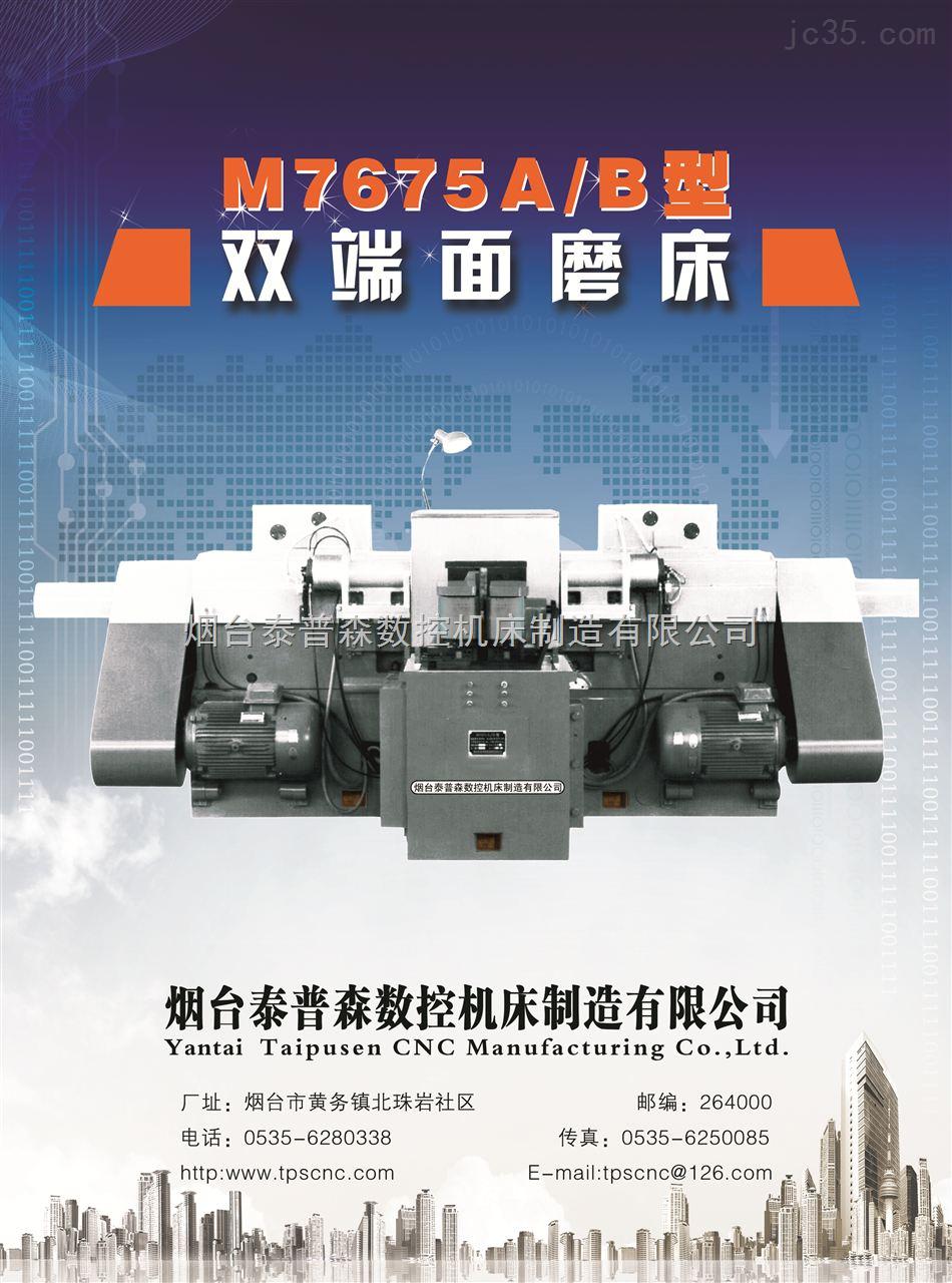 轴承双端面磨床M7675A/B