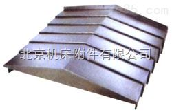 北京机床防护罩