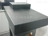 苏州大理石测量平台1000*150*150mm