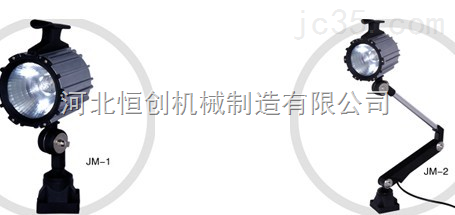 重庆、青岛等地JM机床工作灯厂,JM-2机床工作灯,JM机床工作灯规格表