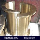 专业生产工程机械用铜瓦,自润滑铜瓦