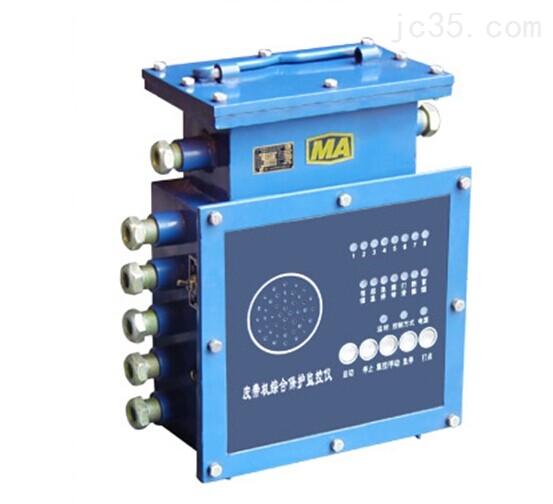庆阳KHP197-Z KHP197矿用带式输送综合保护装置【7种 6种 8种】