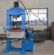 滕州泰力数控机床生产龙门液压机供应于黑龙江省