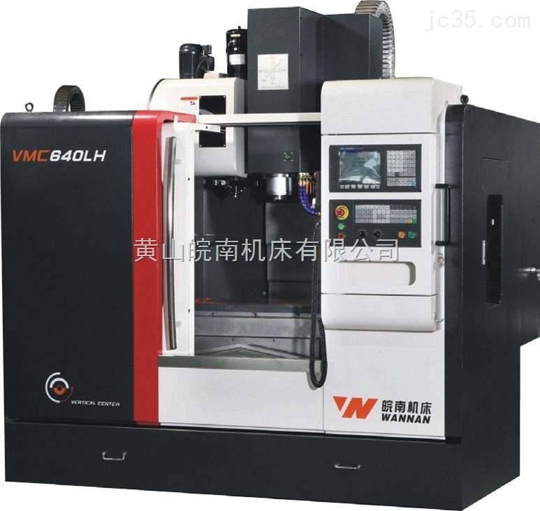 VMC640LH 立式加工中心