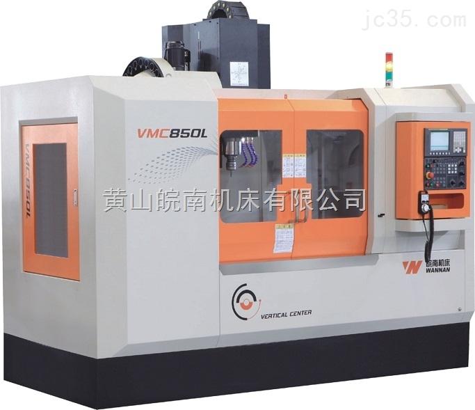 VMC850L 立式加工中心
