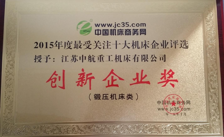 2015年度zui受关注十大机床企业评选