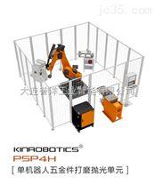 大连誉洋KINROBOTICS PSP4H门把手水龙头橱柜等卫浴五金打磨抛光机器人