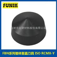 富耐克超硬CBN车刀//立方氮化硼整体刀片