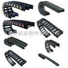 : 【工程塑料拖链】厂/【塑料拖链】厂/【尼龙塑料拖链】厂/【坦克链】厂