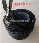 圆筒式丝杆防护罩 拉链式