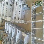 鋼制拖鏈 金屬拖鏈