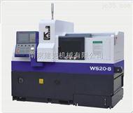WS20-8高速数控八轴走心机