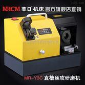 美日机床螺丝攻研磨机 MR-Y3C 丝锥修磨机 刃磨机 小丝攻磨刀机