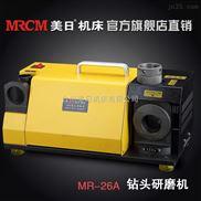 美日钻头研磨机 大钻头研磨机 钻头研磨机 MR-26A钻头研磨机