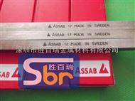 瑞典超硬ASSAB17白钢刀条厂家德国K唛超硬白刚刀棒惠东县
