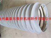 耐高温帆布软连接防护罩