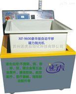 供应铝件去毛刺抛光机机械设备诺虎NF-9600