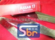 ASSAB17白钢刀瑞典白钢刀条性能 肇源县