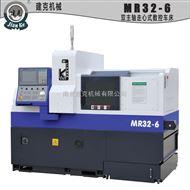 MR32-6数控走心机