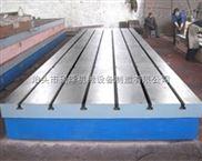 生产龙门铣竞技宝下载专用T型槽平台 t型槽平板报价