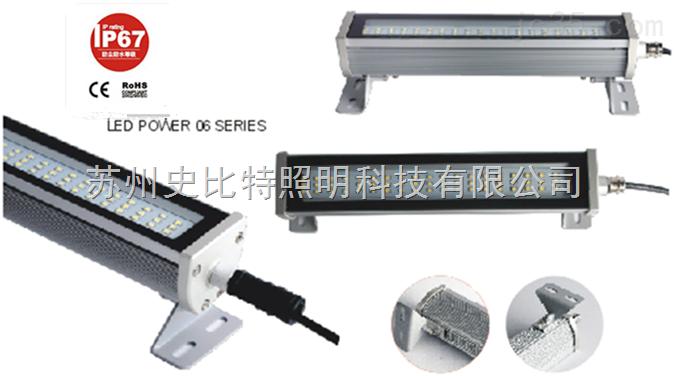 LED POWER 06系列-LED条形工业灯
