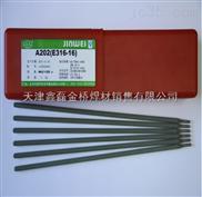 A202不锈钢焊条 E316-16焊条