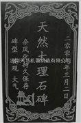 济南墓碑雕刻机哪个牌子的好用