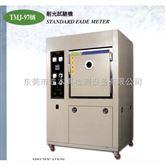 水冷式耐候试验箱