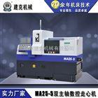 MA25-5数控车铣复合走心机
