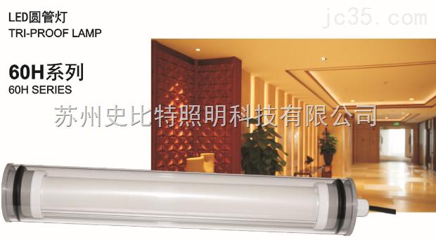 LED60F-2408-圆灯管