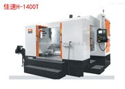 佳速h-1400T三轴线轨动柱卧式镗、铣加工中心
