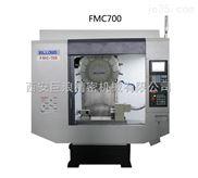 FMC-700小型加工中心