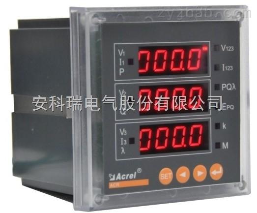 安科瑞ACR200E/M 三相电度表/带4-20MA 输出