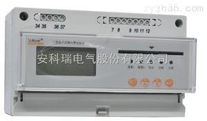 安科瑞DTSY1352-C  三相预付费电度表/带485通讯