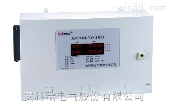安科瑞ADF300-II-18D多用户计量箱 36个单向回路