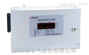 ADF300-II-18D安科瑞ADF300-II-18D多用户计量箱 36个单向回路