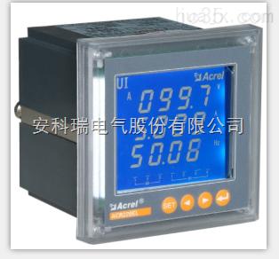 安科瑞 ACR220EL/M  液晶显示带模拟量输出电力仪表