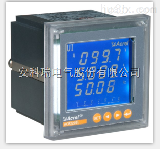 安科瑞 液晶三相电能表 ACR210EL 带485通讯接口