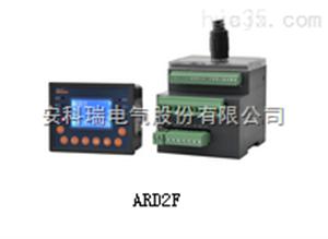 安科瑞 带事件记录电动机保护器 ARD3-100/CQSR+90L