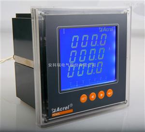 安科瑞 PZ42L-E3(4) 交流数字式电能表