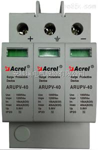 安科瑞 ARUPV-40/1000/3P-S 光伏浪涌保护器