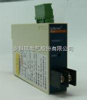 安科瑞电度变送器BD-AI 交流电流变送器