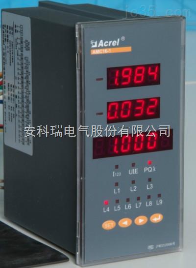 安科瑞三相多回路监控装置AMC16-3E3/K